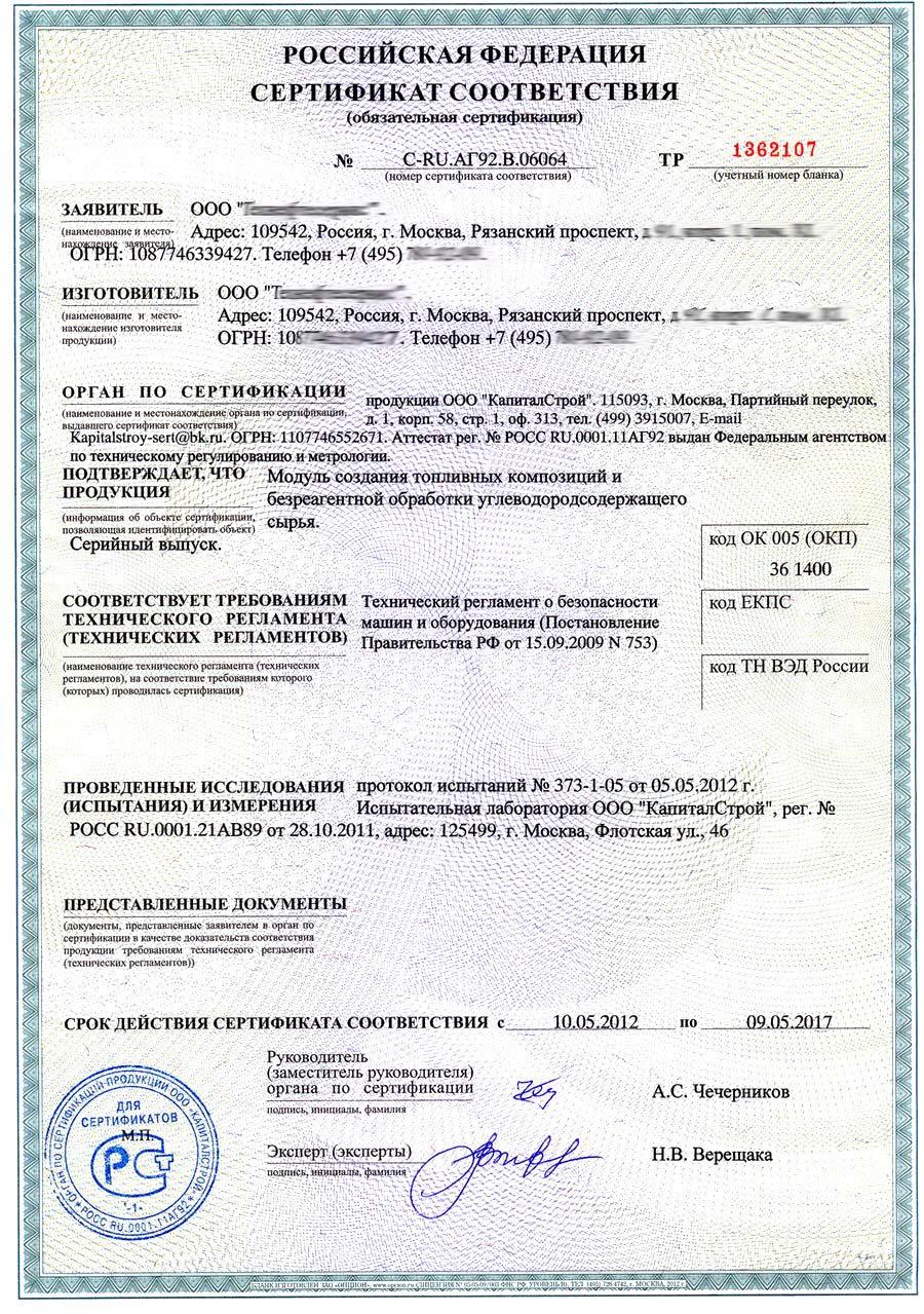 Сертификация топлива казахстан стандартизация и сертификация нефтепродуктов
