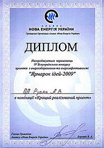 diploma for the best implemented project and the best technology to save fuel oil. Ukraine 2009