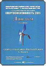 diploma for the participation in the exhibition Energy Efficiency, 2011, Ukraine