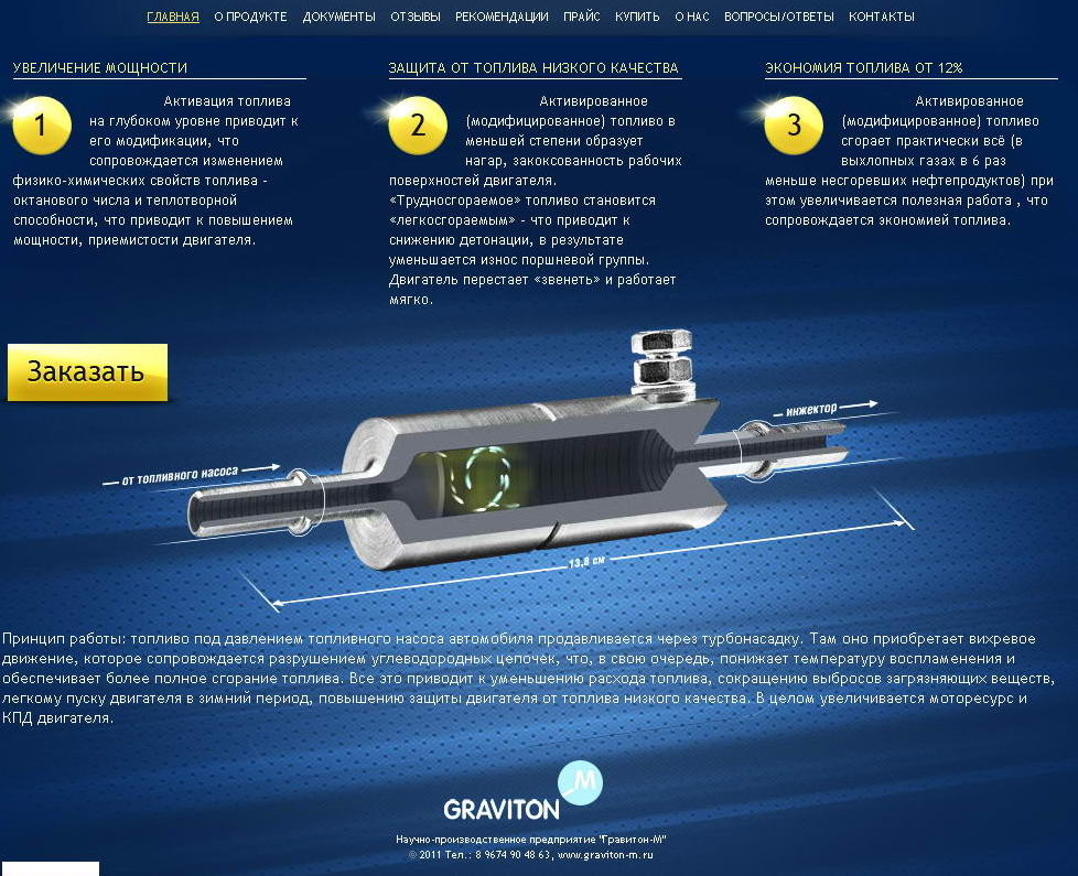 насадка гравитон анализ чертеж отзыв cavix