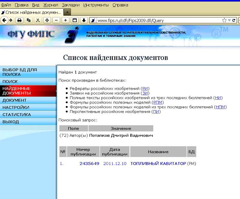 топливный кавитатор потапков патент описание отзыв