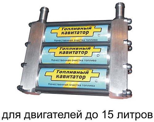 топливный кавитатор потапков отзыв о топливном кавитаторе cavix