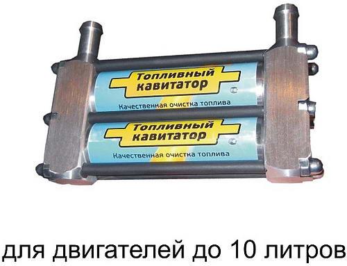 топливный кавитатор чертеж фото принцип изготовление