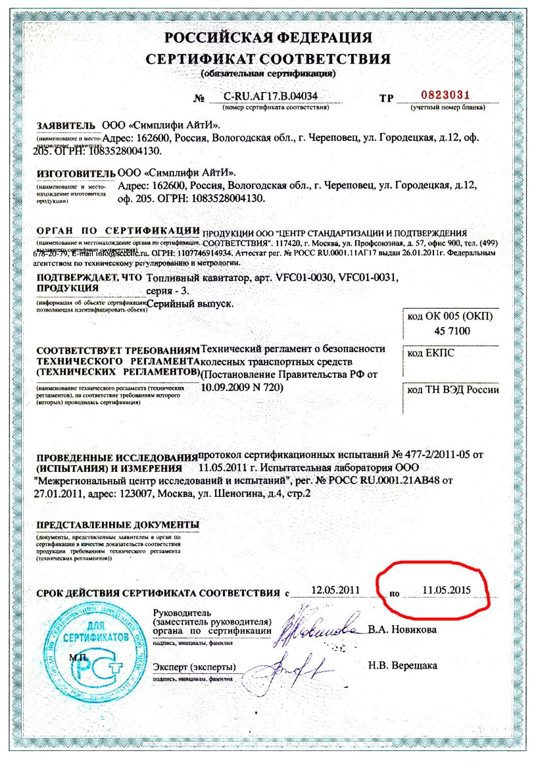 подкапотный топливный кавитатор отзыв Потапков кавитатор селигер
