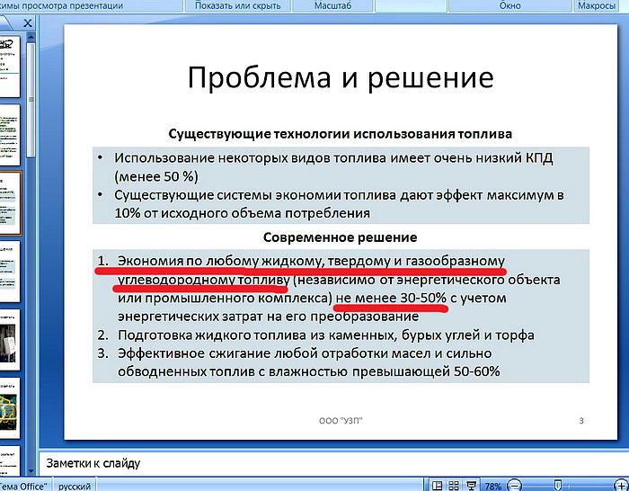 УПТК экономия топлива отзы уральский завод промышленной автоматики отзыв